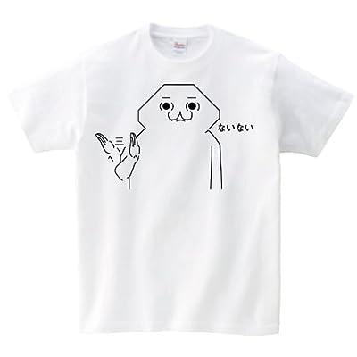やる夫 ないない 半袖Tシャツ ホワイトS