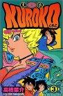 Kuroko 3―黒衣 (少年チャンピオン・コミックス)