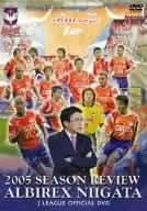 アルビレックス新潟 2005シーズンレビュー [DVD]