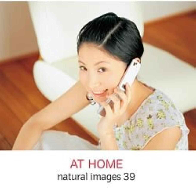 報奨金趣味追い払うnatural images Vol.39 AT HOME