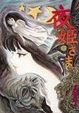 夜姫さま / 高橋 葉介 のシリーズ情報を見る