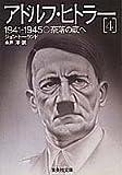 アドルフ・ヒトラー〈4〉奈落の底へ (集英社文庫)