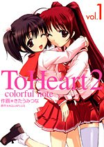 ToHeart2‾colorful note 1 (1) (Gファンタジーコミックス)の詳細を見る