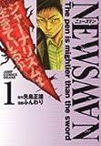 NEWSMAN / 矢島 正雄 のシリーズ情報を見る