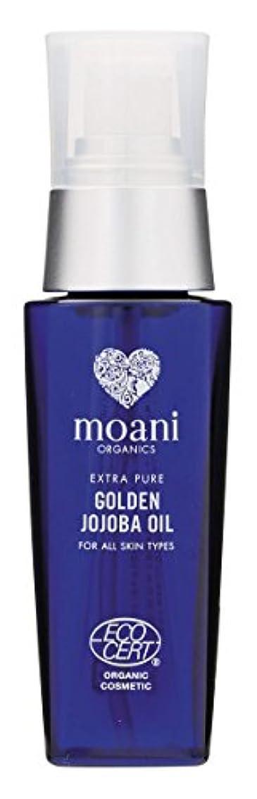 管理しますはっきりしない阻害するmoani organics Golden Jojoba Oil Fragrance-Free(ゴールデン?ホホバオイル)