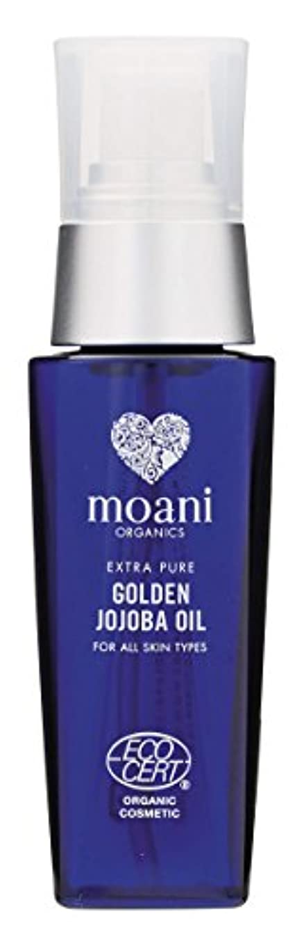 気楽な鎮静剤レクリエーションmoani organics Golden Jojoba Oil Fragrance-Free(ゴールデン?ホホバオイル)