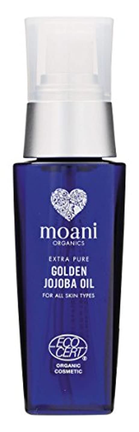 活性化する匿名贅沢なmoani organics Golden Jojoba Oil Fragrance-Free(ゴールデン?ホホバオイル)