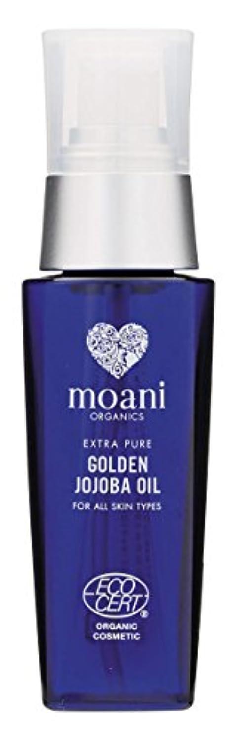 チラチラする購入ぜいたくmoani organics Golden Jojoba Oil Fragrance-Free(ゴールデン?ホホバオイル)