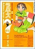 ラバーズ7 04―伊勢佐木真剣卓球師外伝 (サンデーGXコミックス)
