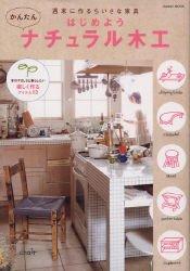 はじめようかんたんナチュラル木工―週末に作るちいさな家具 (Gakken MOOK)の詳細を見る