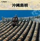<COLEZO!TWIN>沖縄島唄