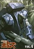 装甲騎兵 ボトムズ VOL.4 [DVD]