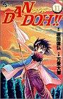 Dan Doh!! 11 (少年サンデーコミックス)
