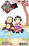 黒いラブレター 4 (ジャンプコミックス)
