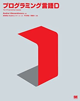 [Andrei Alexandrescu]のプログラミング言語D