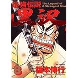 最強伝説 黒沢 (8) (ビッグコミックス)
