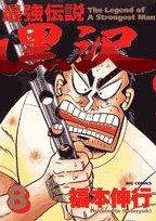 最強伝説黒沢 8 (ビッグコミックス)の詳細を見る