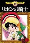 リボンの騎士(1) (手塚治虫漫画全集) 画像
