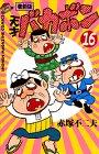 天才バカボン (16) (少年マガジンコミックス)