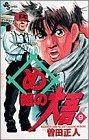 め組の大吾―火事場のバカヤロー (9) (少年サンデーコミックス)