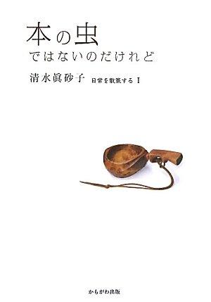 本の虫ではないのだけれど―日常を散策する〈1〉 (日常を散策する 1)の詳細を見る