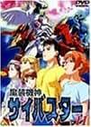 魔装機神サイバスター(11) [DVD]