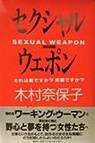 セクシャル・ウェポン(性的武器)―それは愛で...