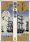 開国と倒幕 (日本の歴史)