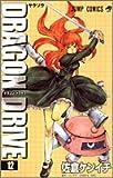 Dragon drive 12 (ジャンプコミックス)