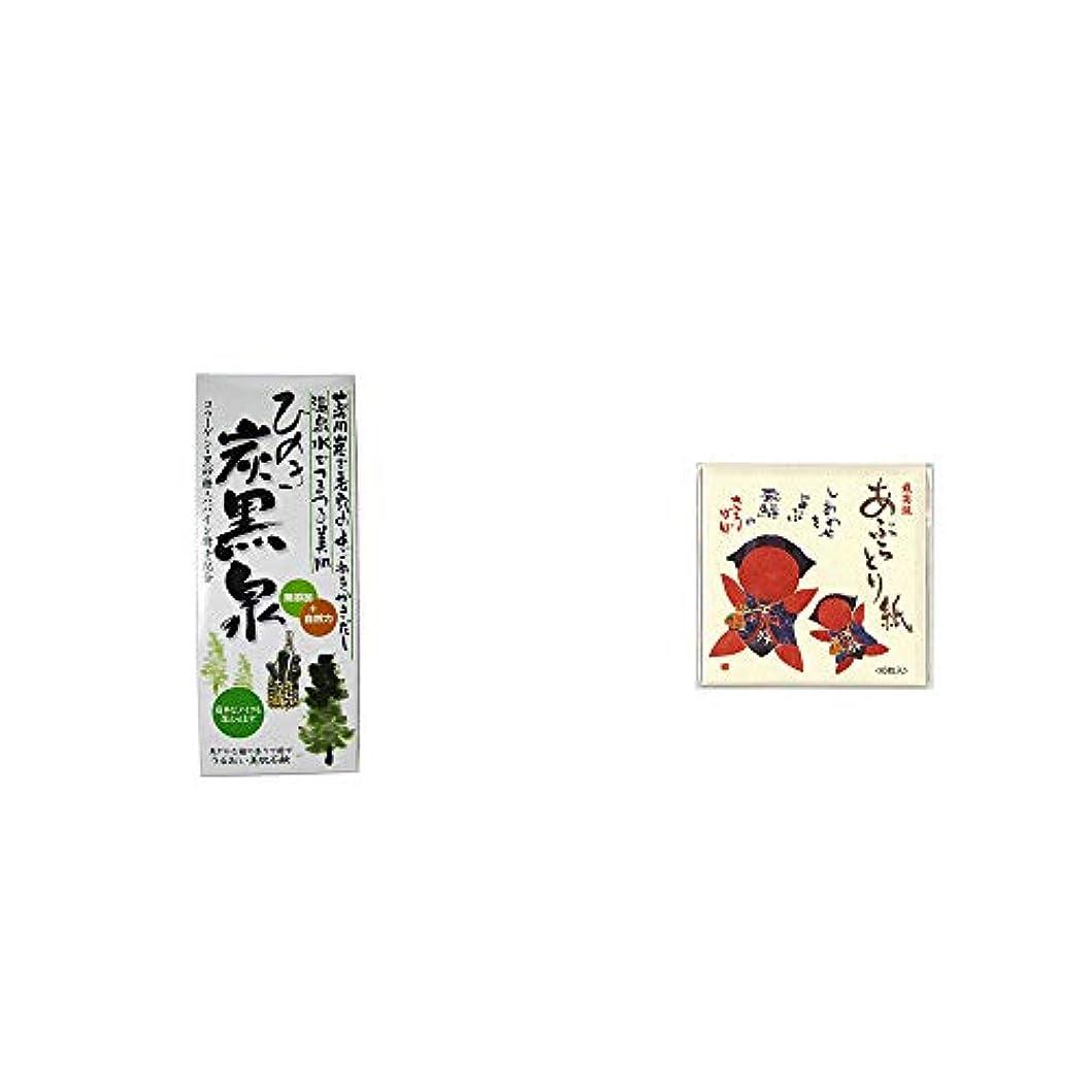 先に花に水をやる文字[2点セット] ひのき炭黒泉 箱入り(75g×3)?さるぼぼ 風水あぶらとり紙【白】
