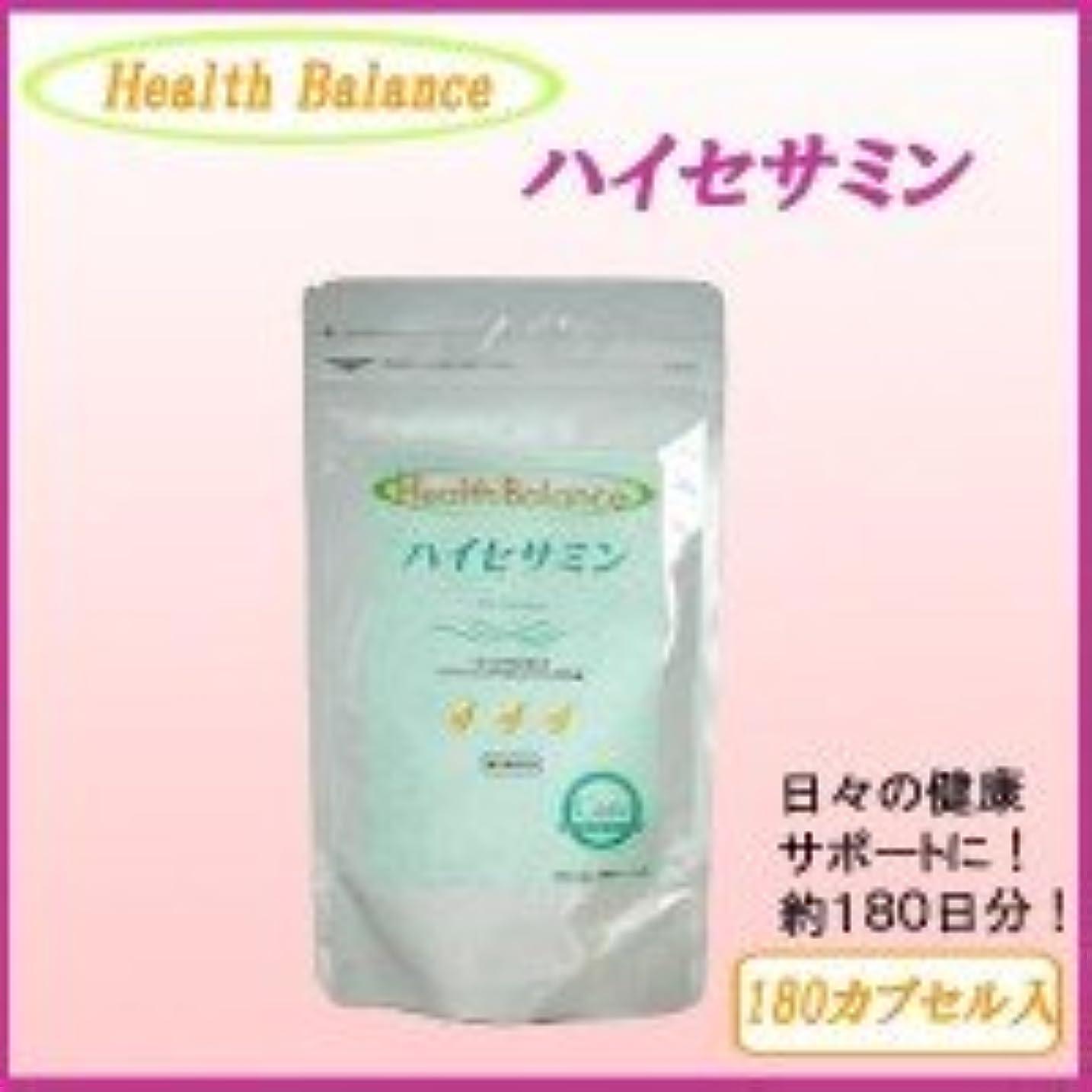 石平凡彫刻Health Balance ヘルスバランス ハイセサミン (約180日分)