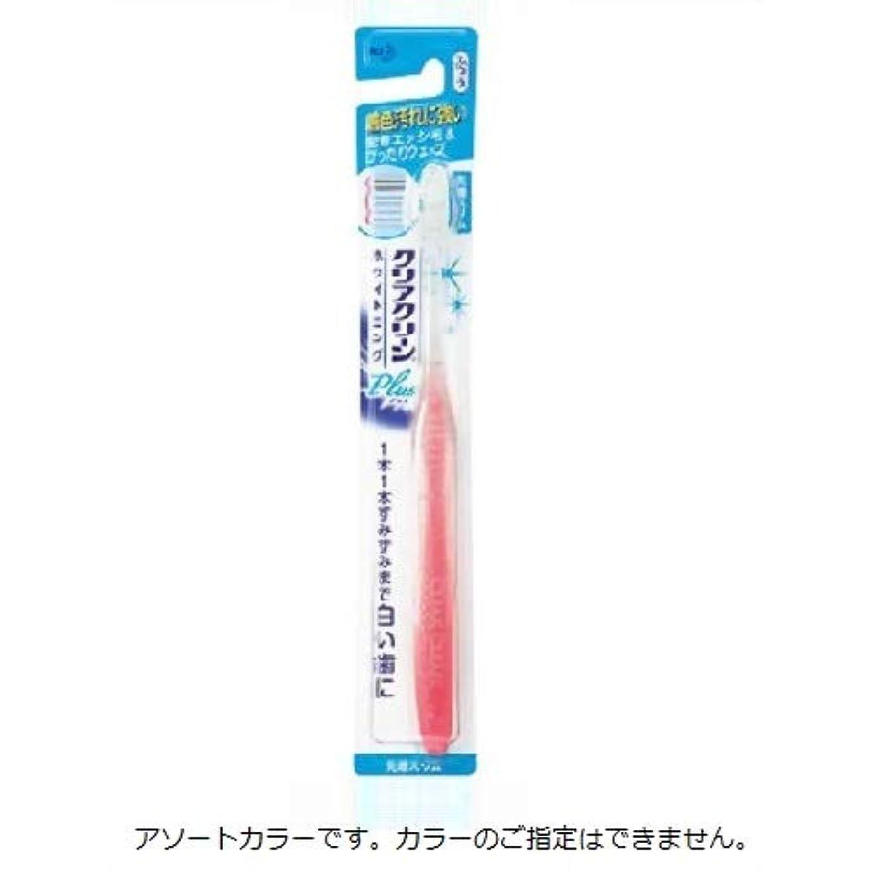 誘導喪憤る【まとめ買い】クリアクリーンプラス ホワイトニング 歯ブラシ 先細スリム[アソートカラー] ×3個