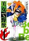 美女で野獣 4 (サンデーGXコミックス)