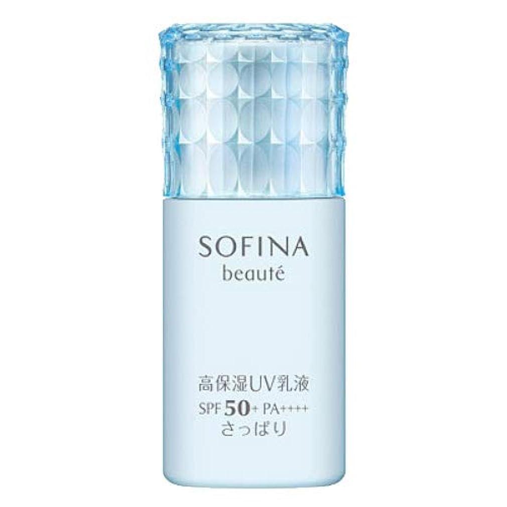 選択する平らにする有能なソフィーナ ボーテ 高保湿UV乳液 SPF50+ PA++++ さっぱり 30ml [並行輸入品]