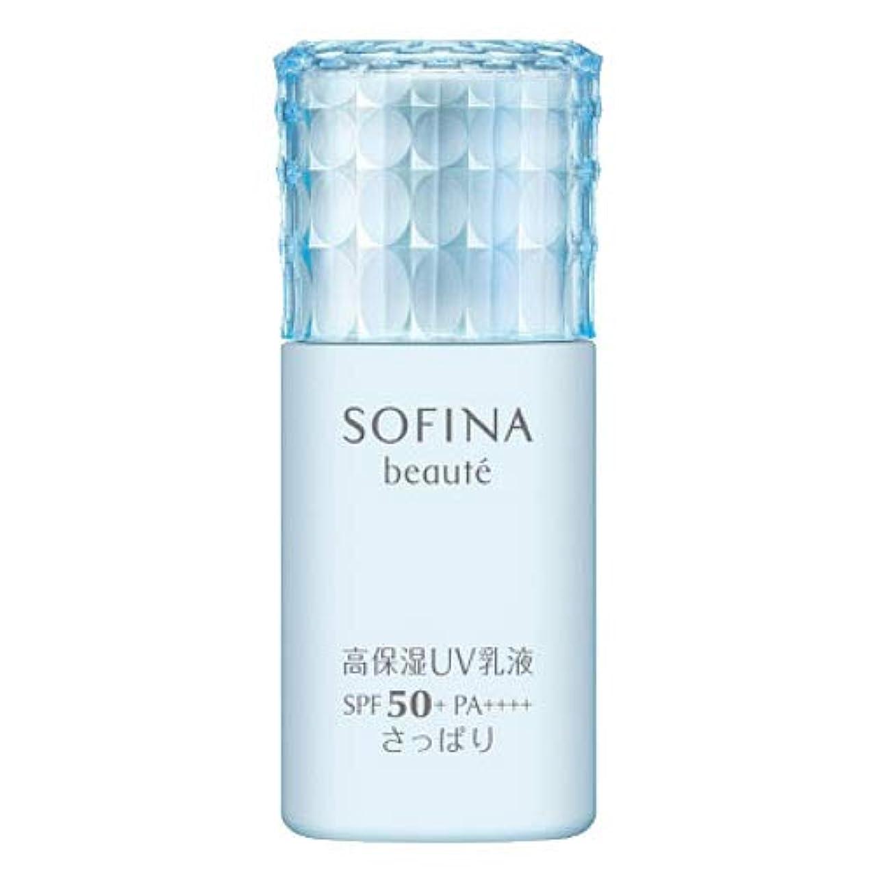ソフィーナ ボーテ 高保湿UV乳液 SPF50+ PA++++ さっぱり 30ml [並行輸入品]