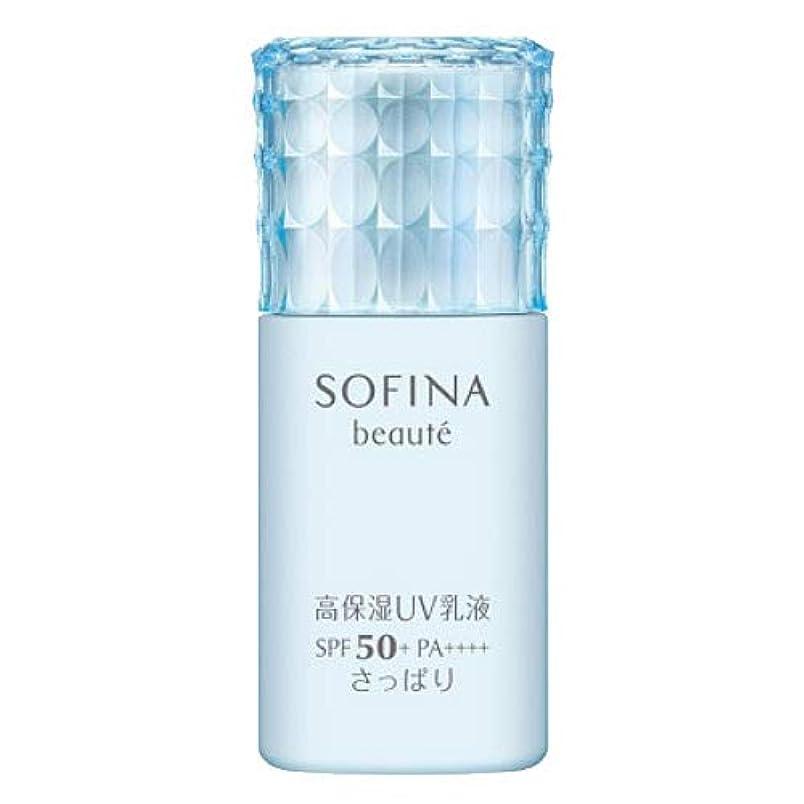 レスリング形式マントルソフィーナ ボーテ 高保湿UV乳液 SPF50+ PA++++ さっぱり 30ml [並行輸入品]