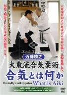 近藤勝之 大東流合気柔術 合気とは何か [DVD]