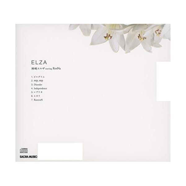 ELZAの紹介画像2