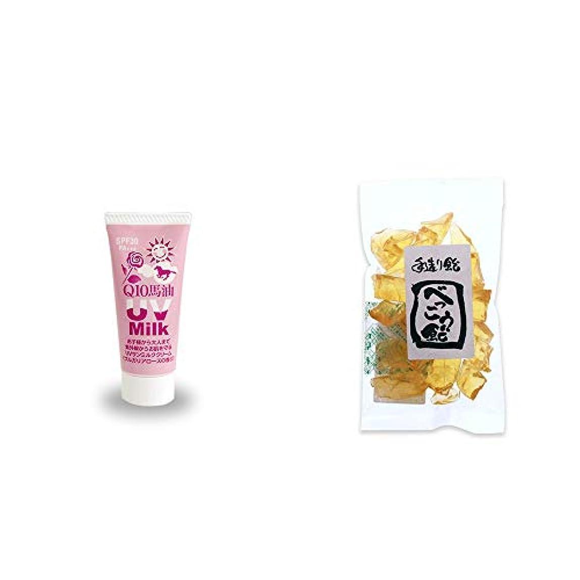 散らすモック比喩[2点セット] 炭黒泉 Q10馬油 UVサンミルク[ブルガリアローズ](40g)?べっこう飴(160g)