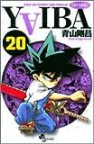 YAIBA―RAIJIN-KEN SAMURAI YAIBA KUROGANE (20) (少年サンデーコミックス)