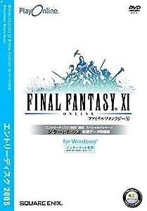 FINAL FANTASY XI エントリーディスク ジラートの幻影 拡張データ同梱(Win版)