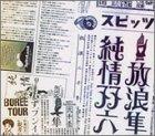 放浪隼純情双六 Live 2000-2003