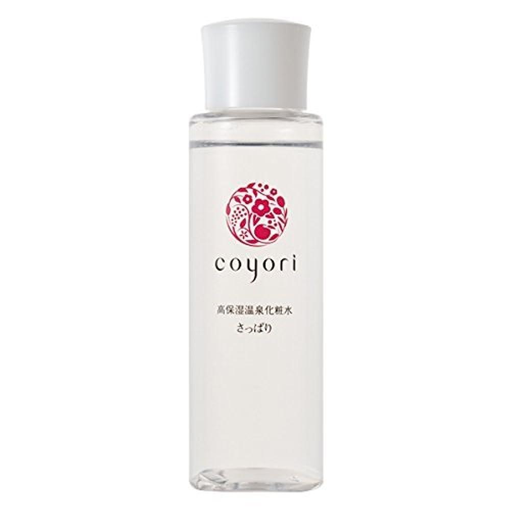 ソーダ水復活する肯定的コヨリ 高保湿温泉化粧水 さっぱり 100mL