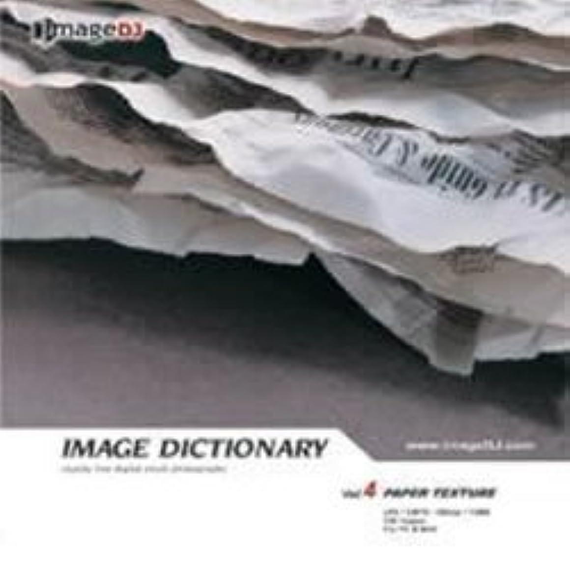 ミシン目支援する特定のイメージ ディクショナリー Vol.4 紙
