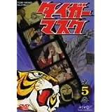 タイガーマスク VOL.5 [DVD]