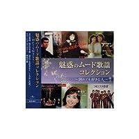 CD 魅惑のムード歌謡コレクション ~別れても好きな人~ EJS-6201 【人気 おすすめ 通販パーク】