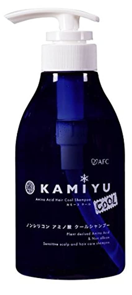 発動機緩やかなボイドAFC(エーエフシー) 髪優(カミーユ) アミノ酸シャンプー クール 370ml