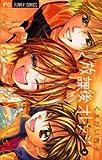 放課後オレンジ 3 (フラワーコミックス)