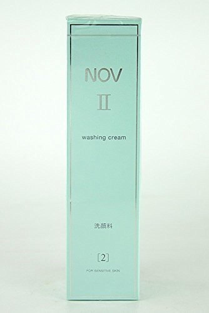 趣味強化美容師NOV ノブ Ⅱ ウォッシング クリーム 110g