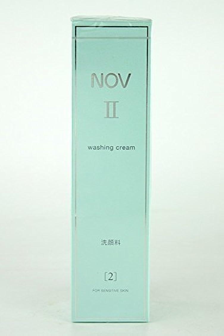 スプリットワイプ必要条件NOV ノブ Ⅱ ウォッシング クリーム 110g